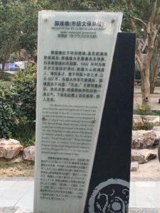monticule Guo Pu